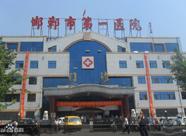 邯郸市第一医院.jpg