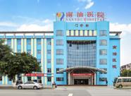 湛江南油医院.jpg