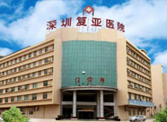 深圳复亚医院.jpg